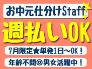 この時期限定★お中元の仕分けバイト! ■週払い ■単発1日~OK ■年齢不問 まずはご応募ください!