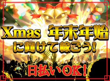 【イベント/フェスStaff】★Xmasシーズンが今年もやってきた★クリスマスマーケット/LIVEetc.イベント多数!気になったら⇒メールor電話1本で予約完了◎