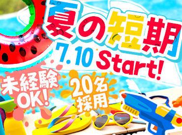 ☆この季節だけのレアバイト☆ シフトは1日4h~OK→他のお仕事とのかけ持ちや、学校との両立も応援します◎
