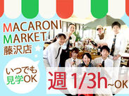 藤沢店ではスタッフが30名以上在籍! 明るく、笑顔が素敵なスタッフが多い♪ 正社員登用も積極的に行なっています!