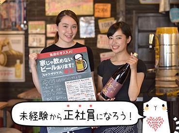 【ホールスタッフ】月給23万円スタート!飲食グループの安定企業で、正社員になりませんか?