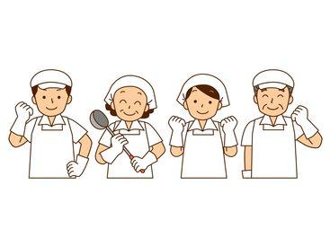 調理の経験ある方におすすめ♪  福祉施設での調理補助  食材カット・盛り付け作業