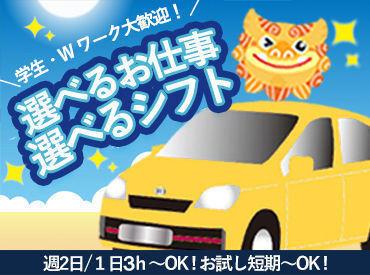 【送迎ドライバー】\\  お仕事はカンタン! //レンタカー利用のお客さまの送迎や荷物詰込みのお手伝いするお仕事!