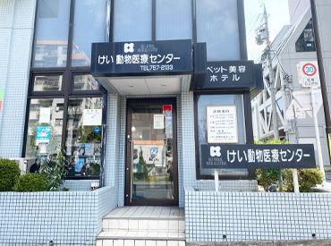 覚王山駅すぐの動物病院です!交通費も規定支給◎ 都合に合わせて【週3日】【1日3時間】から勤務OK♪