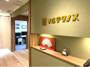 \渋谷から2駅、駅から1分!/ 仕事終わりにスグ遊びに行ける☆* 移転したてのキレイなオフィスです◎