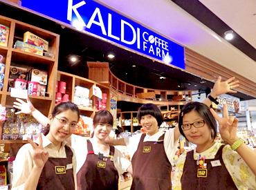 【カルディコーヒーファームSTAFF】世界中のコーヒー&食材が集まるお店♪*《未経験OK》 ワイン・商品研修いろいろ◎おトクな【社割】もありますよ★