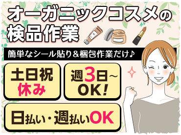 【シンプルで簡単⇒化粧品のラベルを貼るだけ】 日払いがあるので金欠な方にもオススメ☆ 土日祝はお休みで、プライベートも◎