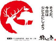 \松山市には滅多にない!!/ ジビエ料理専門店がオープン★ 特別なお店で働いてみませんか?