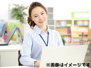 採用までを徹底サポート!メーカー商社で一般事務◎ ※写真はイメージです。
