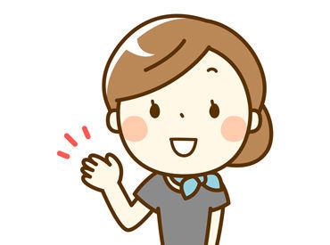 ≪アルバイト&パートデビューOK♪≫ 「初めてのバイト先はアピタ松任店!」 というStaffが多数です◎ だからこそ