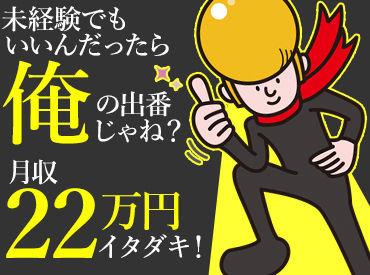 【驚きの高待遇】 創業25年の安定企業ならではの「鉄壁ガード」を揃えています!月収22万円可!賞与・昇給・昇格あり