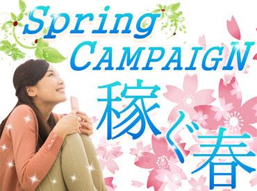 【コール&データ入力】━MAX時給1500円&週払い━この春は…理想のオシゴトをGET(*゚∀゚*)* オープニングあり!* 服髪自由♪* 短期~長期までOK!