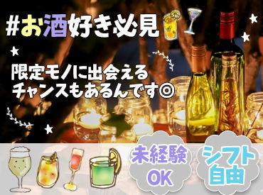 未経験スタートの先輩Staffばかり! お酒の知識は不要です★ お仕事はみんなで分担し協力して行っています。