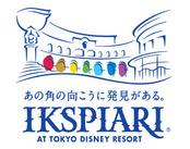 イクスピアリは、東京ディズニーリゾート(R)内にある、約140のショップやレストラン、映画館からなる商業施設です。
