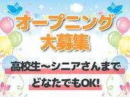 オープニング★パート・アルバイト未経験でも大歓迎!ープン前の研修も有り!しっかりサポートいたします!!
