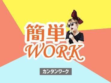 teikeiworksTOKYOはメリット多数! 待遇充実・選べる勤務地・未経験OK シフトinもスマホで簡単◎ まずはお気軽にご応募下さい♪