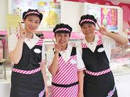 世界中で大人気☆31(サーティワン)のアイスクリーム♪ 可愛いスイーツに囲まれて働けちゃう◎ 新商品が出るとワクワクします!