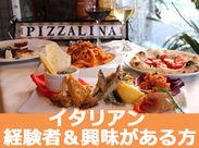 イタリアン料理店で働いた事がある方は経験が活かせます。 未経験でイタリアンを学びたい方も歓迎◎