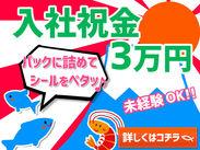 ★お祝い金3万円支給★ 経験や知識はいりません!!未経験スタートの方も活躍中♪