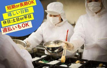 食品ライン製造スタッフ