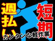 【ド短期1日~OKの軽作業スタッフ!】 時給950円&週払いOK♪