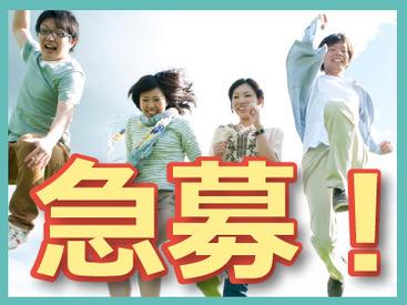 【樹脂製品の検査、組立】大注目!!嬉しいミニボーナス付き☆月収30万円の稼げるお仕事!!
