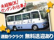 うれしい[無料送迎バス]・[電車代支給]◎