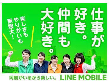 【LINE MOBILEのご案内】仕事に対する「やりがい」も働く仲間と一緒に過ごす「楽しさ」も求めているものが見つかります★