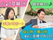 旅行気分でOK☆全国各地のリゾート地がスタッフを募集中です!まずは簡単WEB応募♪コーディネーターが丁寧にサポート◎