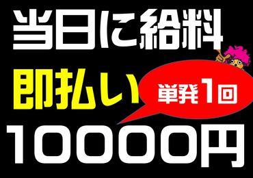 ド単発200名採用♪給与当日即振り込み★ 登録制なので話を聞くだけでもOKですヨ!!!!!