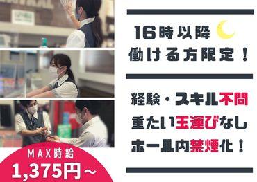 ◆学生さん・20~30代活躍中◆ 人気のヒミツは【高時給】◎ 22時以降はさらに時給25%アップ!! 短時間でもしっかり稼げます!