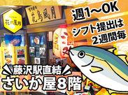 【バイトデビューに!】藤沢駅直結のさいか屋デパート内♪雰囲気や客層が落ち着いていて働きやすいです◎