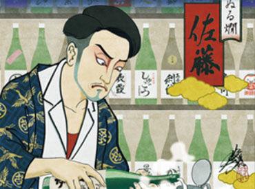 「日本酒が好き!」「お酒に詳しくなりたい!」そんな方、大歓迎♪ 一緒にお店をつくっていきましょう◎