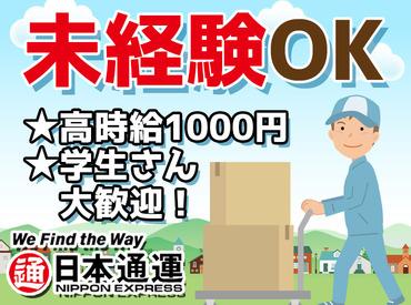 【引っ越しSTAFF】=1ヵ月間限定!人気バイト=●時給1000円●週払いOK●未経験歓迎⇒週2日・4hから働くことができます◎
