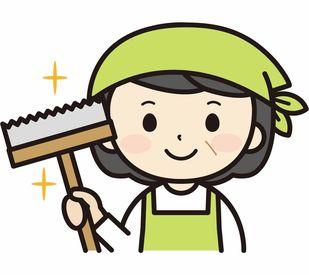 特別なスキルは必要なし♪ 家事の延長線上でできるお掃除のお仕事★