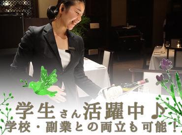 ⇒気になったらまずはCLICK★ レストランで働くのが初めてでも大歓迎♪ まずは簡単な作業からお任せします!