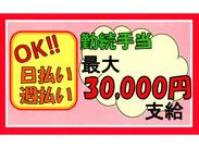 日払い・週払い相談OK!勤続手当も最大3万円支給します!!プチボーナスGETでお得♪