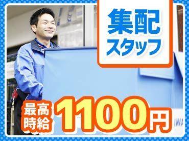 短時間勤務 時給1100円★ 短い時間でサクサク稼げる! 台車を使ったラクラクワークです!