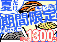 \夏の短期STAFF大募集中/コンビニ麺類のトッピング♪≪曜日固定シフトもOK≫プライベートと両立できる◎