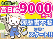 未経験でも高日給9000円以上! 経験者は日給1万円~スタートできます◎ 月2回払い、前払い(勤務分)もOK♪