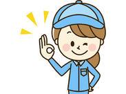 ◆土日休み&週2~&17時終わり 残業もないので家族が揃うまでに 帰宅も可能!家事と両立して 働く主婦さんも在籍♪