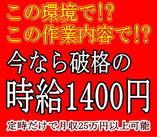 軽作業なのに時給1400円以上!