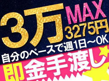【イベントstaff】給料も!待遇も!楽しさも100点◎友達も誘って+2,000円も!有名J-POPコンサートや、あのテレビ番組の案件etc・・・