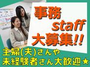 学生・フリーター・主婦(夫)の方、みなさん大歓迎♪ 幅広い世代のスタッフが活躍中です!