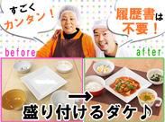 \老人ホームで調理のお手伝い!/ こだわりの料理で、施設利用者さんに 笑顔と健康をお届け♪