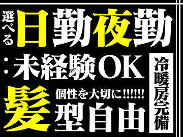 #日払OK#柏事業所付近で毎日登録会開催中!!