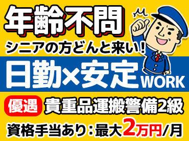 ≪未経験さんでも安定収入★≫ ◆月給16万~21万円 ◆積極的に正社員登用! ◆社会保険完備
