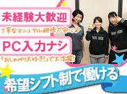 三宮・新大阪支店でオープニングメンバーを大募集中★台本に沿って当社サービスをご案内!