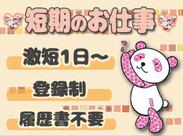 ディンプルは松坂屋グループの人材総合サービス会社です!いろいろなオシゴトに挑戦して、スキルアップができちゃうよ!
