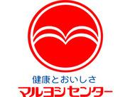 あなたの街の≪マルヨシセンター≫で働きませんか? 香川県の企業で、安心・安定して働けます♪